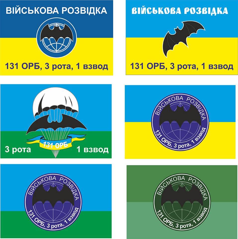 Флаги 131 ОРБ
