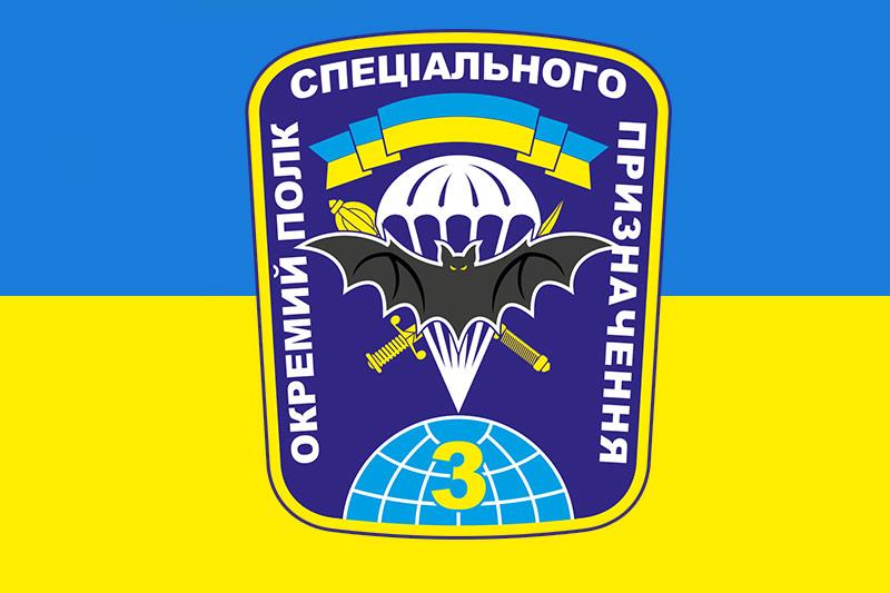 флаг 3 полк спецназа ГУР