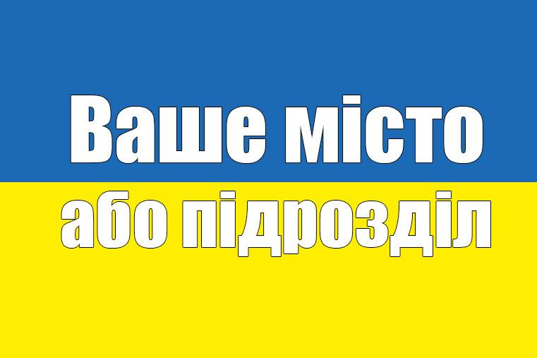 Флаг Украины на блокпост