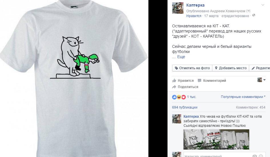 КИТ-КАТ футболка из фейсбука