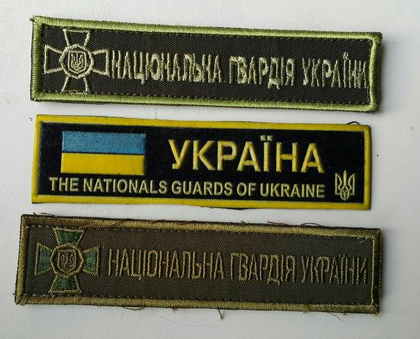 нашивки Национальная Гвардия Украины