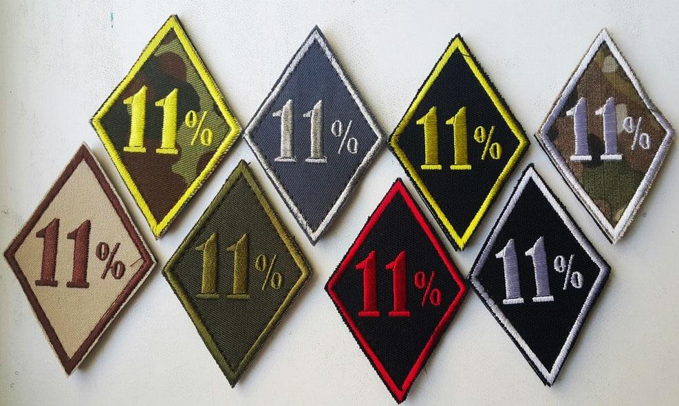 нашивки 11%