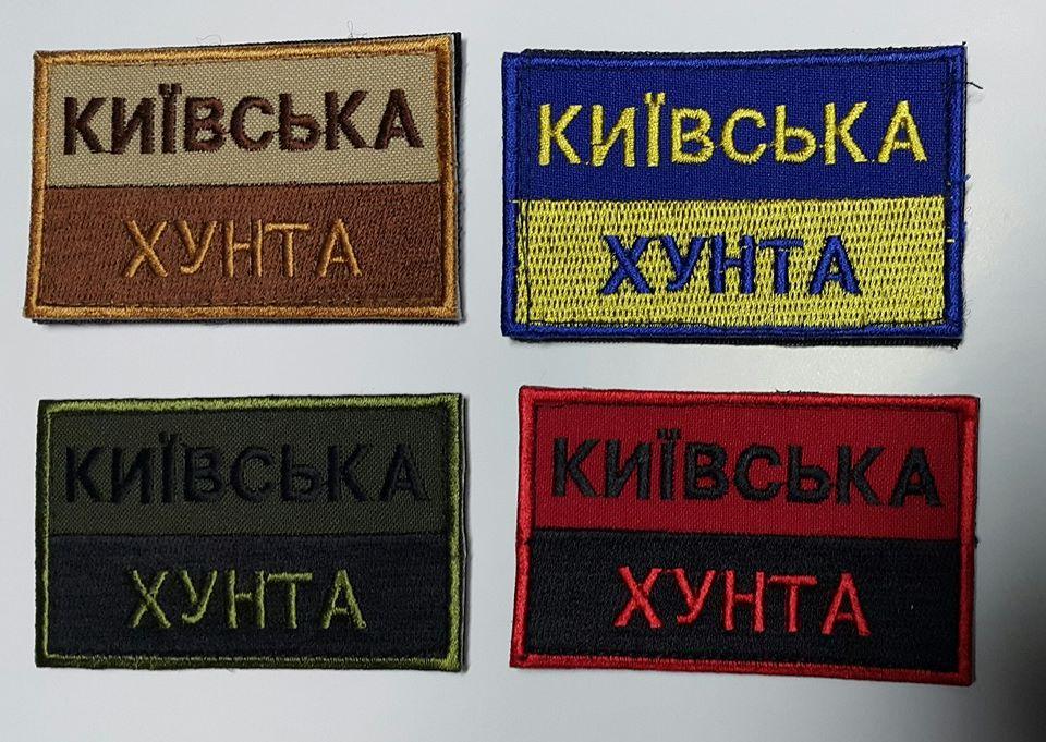 Київська Хунта