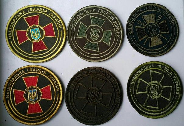 шевроны Национальная Гвардия Украины