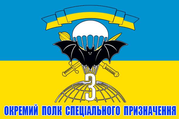 флаг 3 полк спецназа