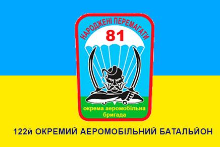 флаг 122й батаьон 81 бригада