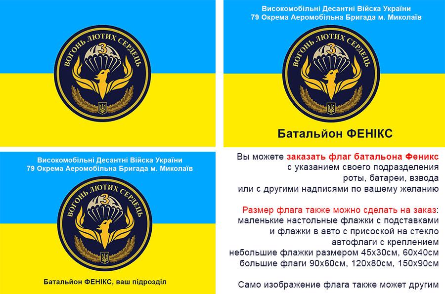 флаг батальона Феникс Николаев
