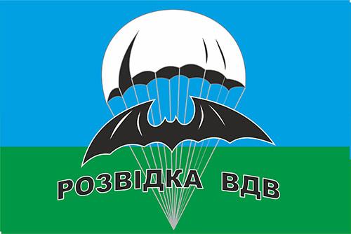 Флаг Розвідка ВДВ