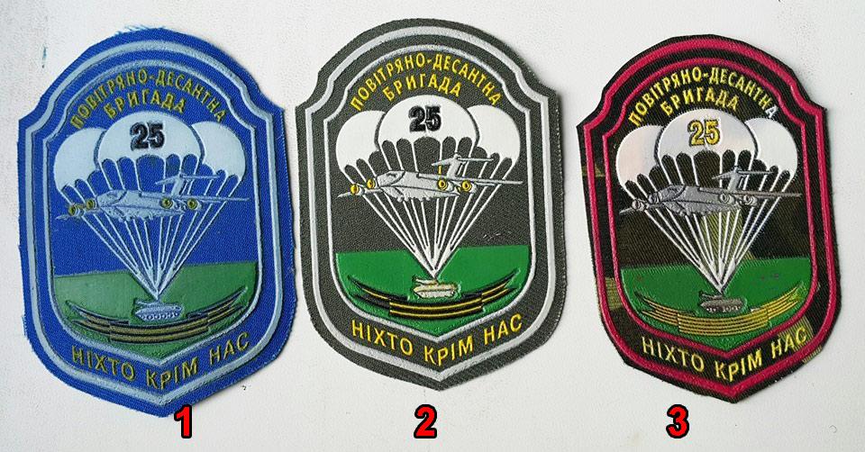 Шеврон 25 повітряно-десантна бригада Днепропетровск