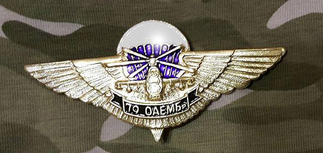 знак 79 ОАЕМБр Николаев крылья вертолет ВДВ Украины