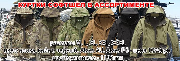 софтшелл Киев