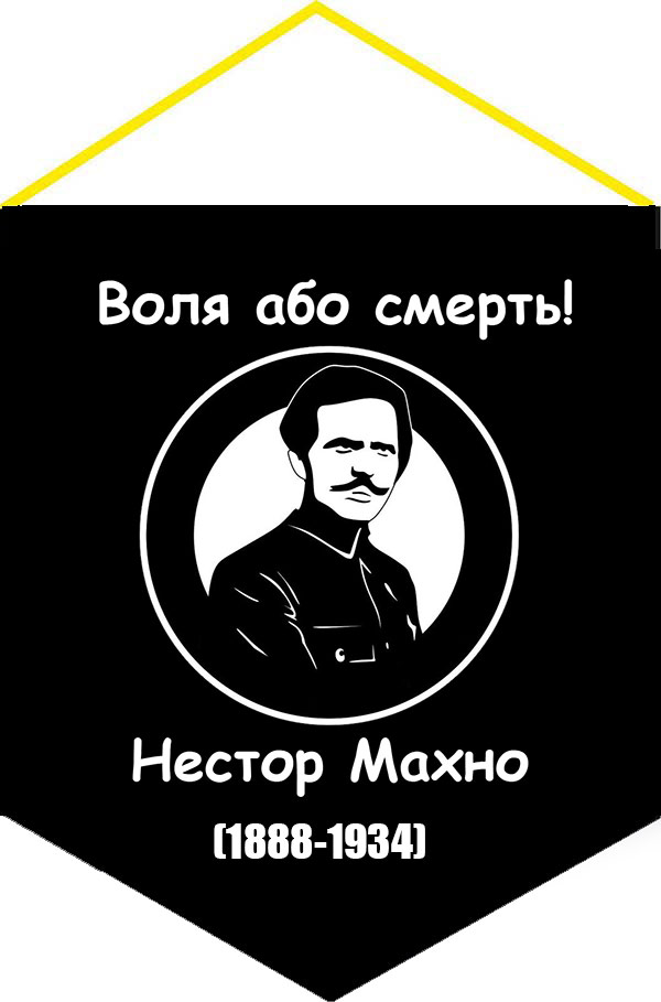 7dc8403b8060 Воля або смерть флаг Махно купить киев интернет магазин